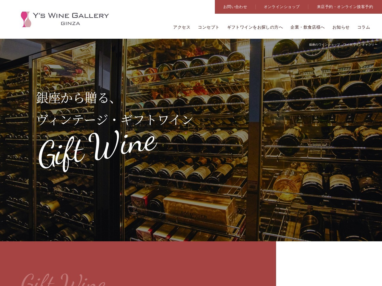銀座のワインショップ、ワイズワインギャラリー