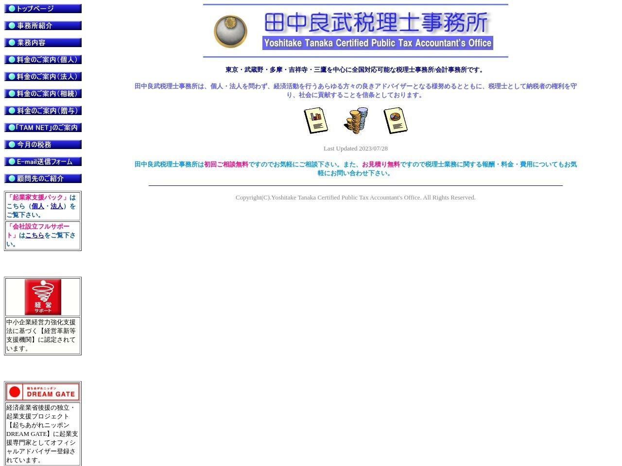 田中良武税理士事務所
