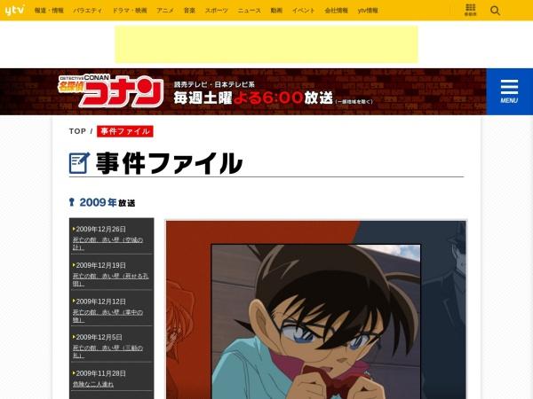 http://www.ytv.co.jp/conan/archive/k1169329.html