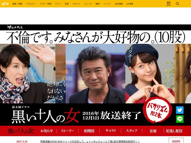 http://www.ytv.co.jp/kuro10/