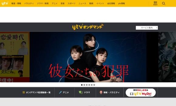 読売テレビの無料ドラマ動画オンデマンドサービス