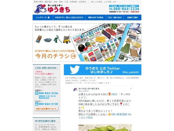 Screenshot of www.yu-kichi.com