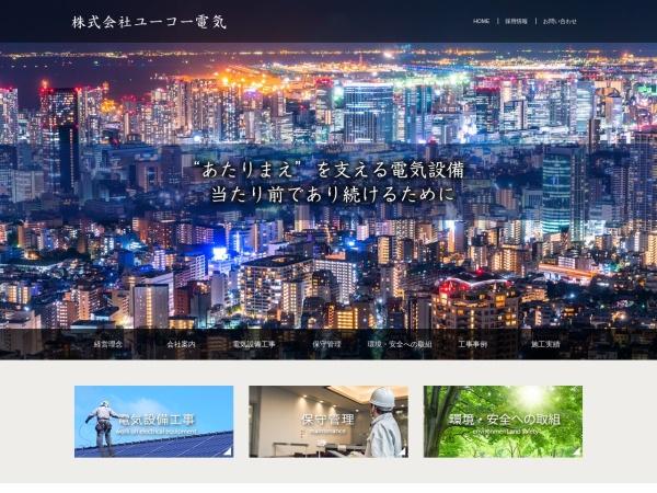 Screenshot of www.yu-ko-denki.co.jp