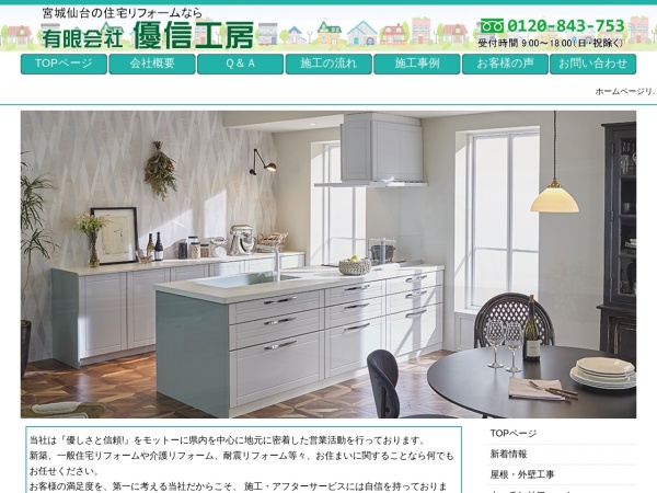Screenshot of www.yu-sin.com
