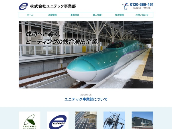 Screenshot of www.yu-u-se-tu.co.jp