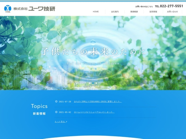 Screenshot of www.yu-wagiken.co.jp