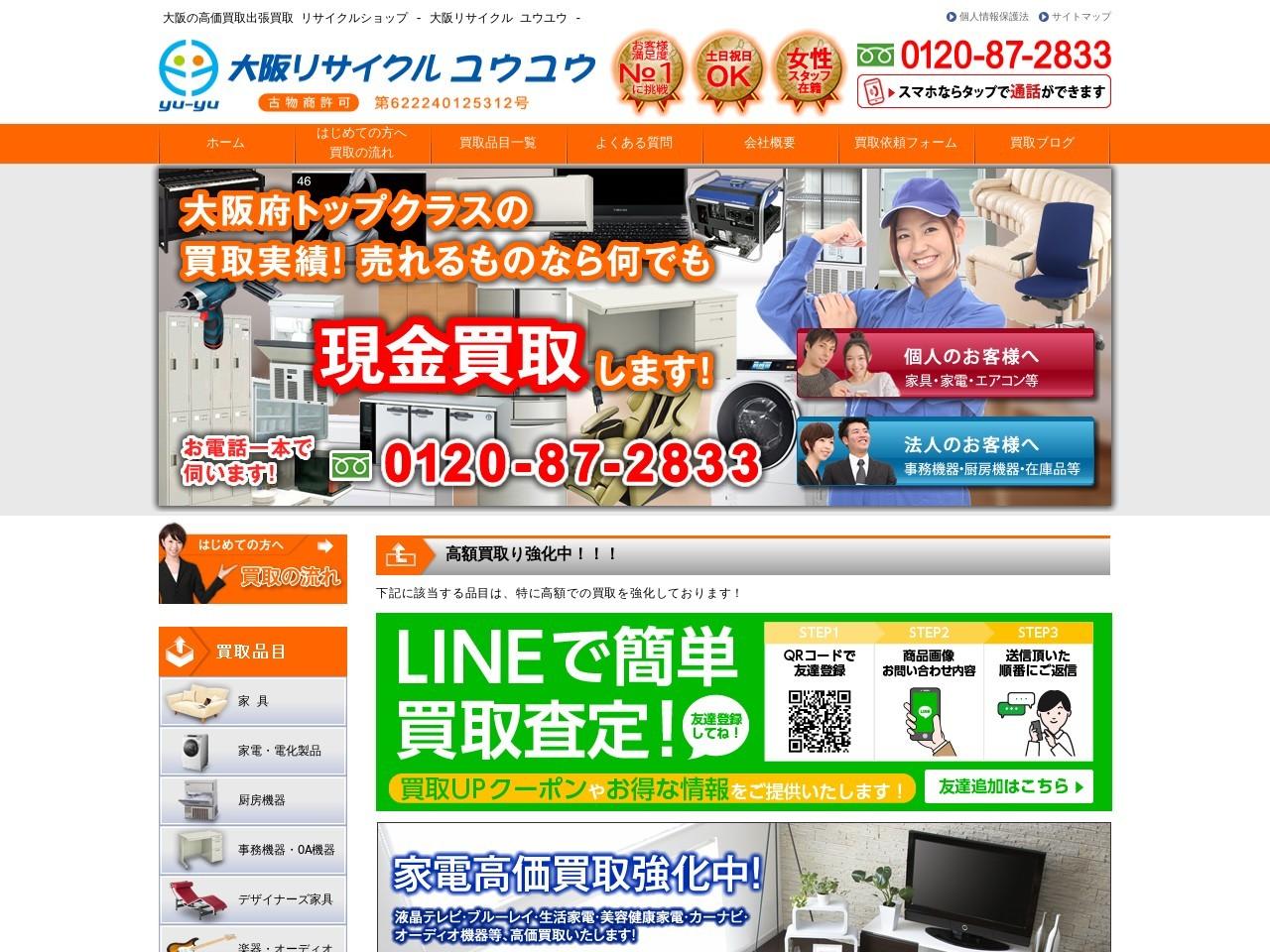 大阪の高価出張買取リサイクルショップ|大阪リサイクルユウユウ