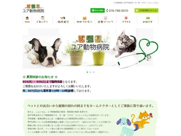 Screenshot of www.yua-ah.com