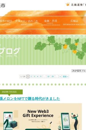 http://www.yubari-melon.or.jp/modules/topics_blog/details.php?bid=618