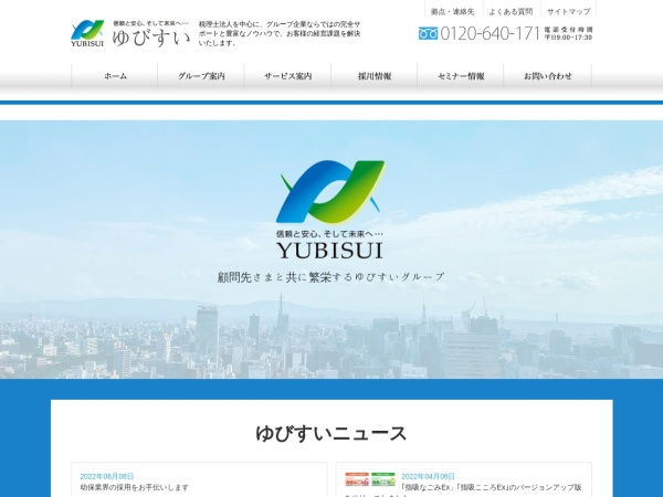 Screenshot of www.yubisui.co.jp