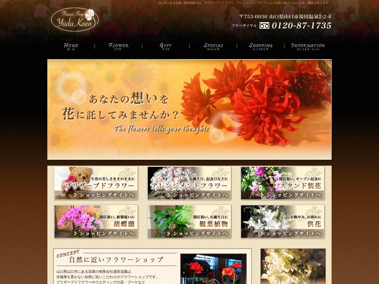有限会社湯田花園 | 山口市 花屋 プリザーブドフラワー 通販 ウエディング