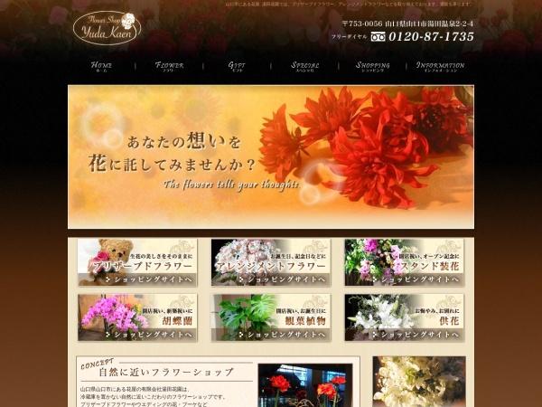 Screenshot of www.yudakaen.co.jp