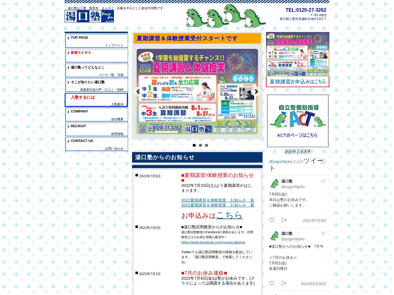 湯口塾Teaching―Lab