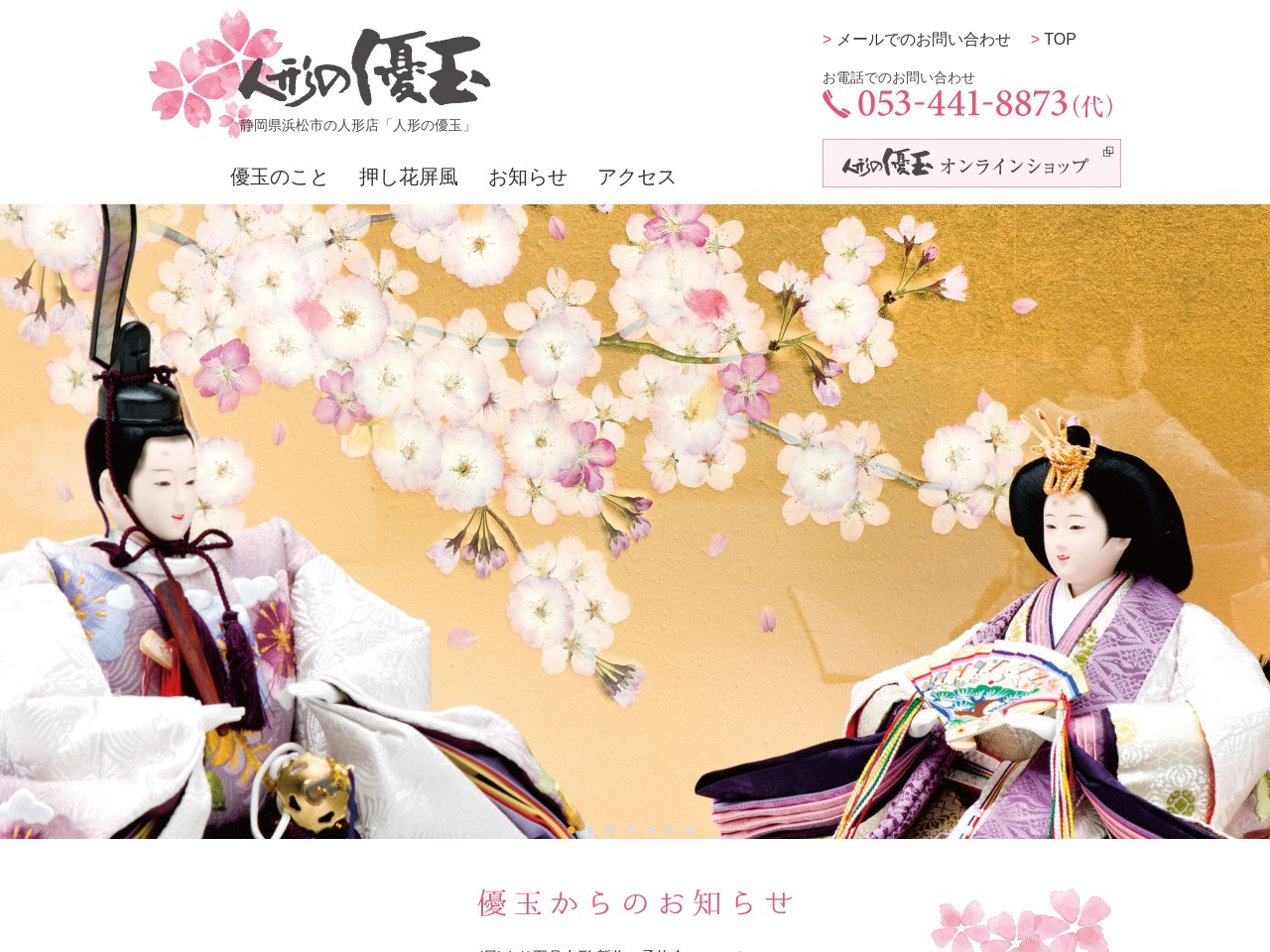 人形の優玉 - 静岡県浜松市の人形店