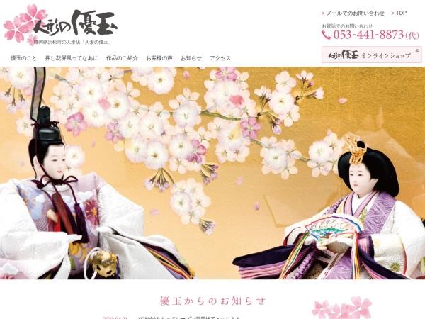 http://www.yugyoku.jp