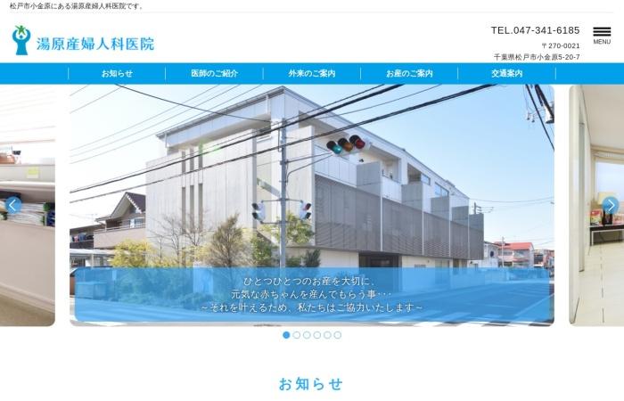 Screenshot of www.yuhara-clinic.or.jp