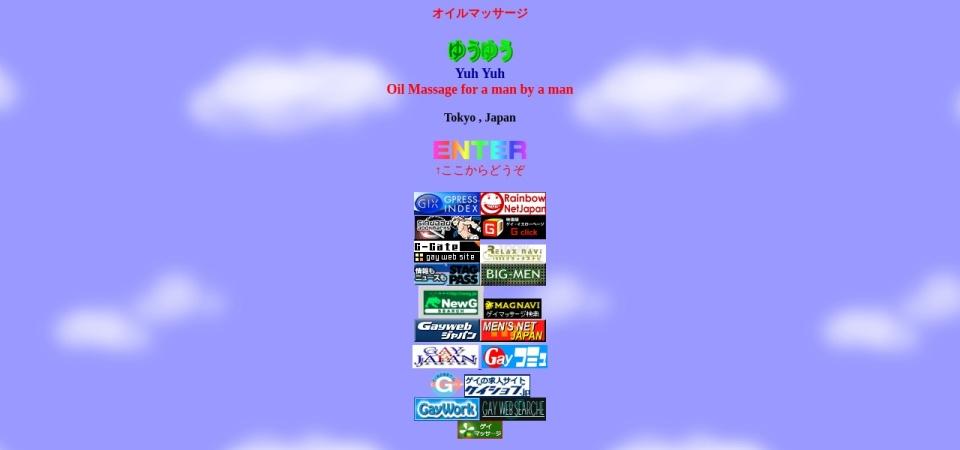 Screenshot of www.yuhyuh.net