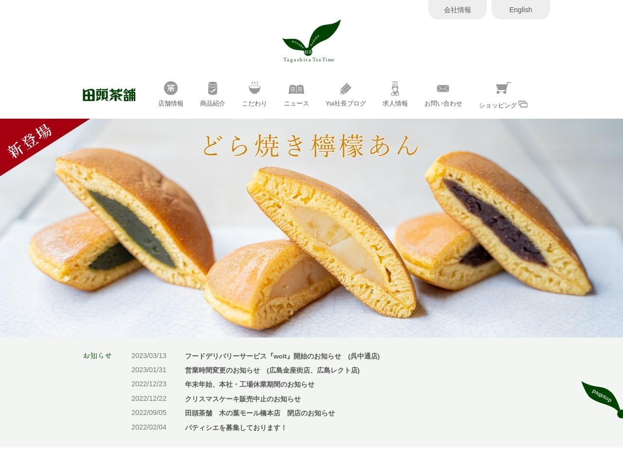 日本茶のティーバッグ、抹茶、スイーツ 【田頭茶店・田頭茶舗】