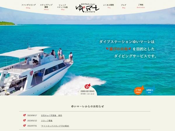 Screenshot of www.yuimare.com