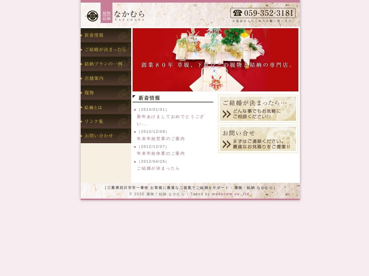履物・結納 なかむら | 三重県四日市市一番街 お客様に最適なご提案でご結婚をサポート