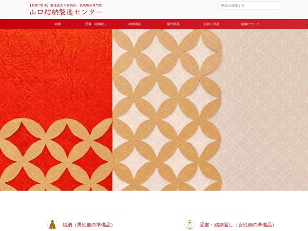 Screenshot of www.yuinou-shop.com