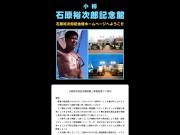 http://www.yujiro-kinenkan.com/