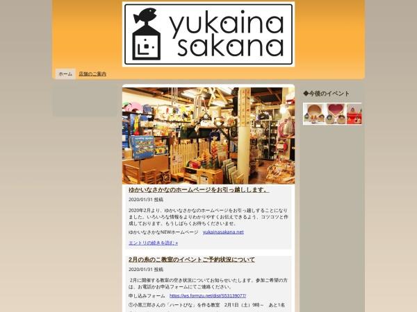 http://www.yukainasakana.com