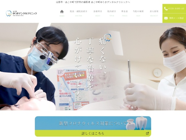 Screenshot of www.yuki-dental.net