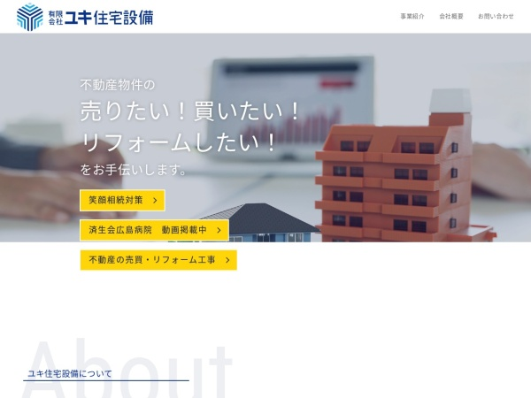 Screenshot of www.yuki-js.com
