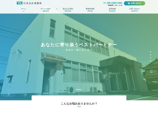 Screenshot of www.yukumoto.com