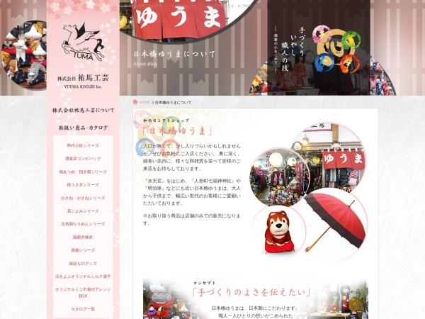 http://www.yuma-oda.com/shop/