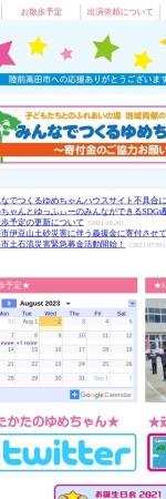 Screenshot of www.yume-chara.com