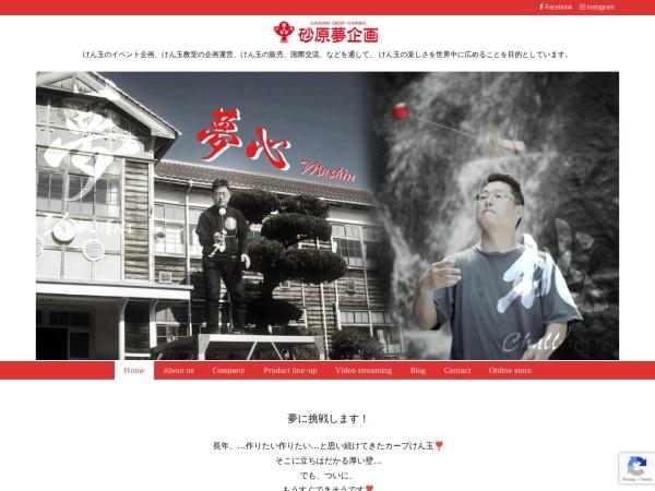 http://www.yume-ken.net