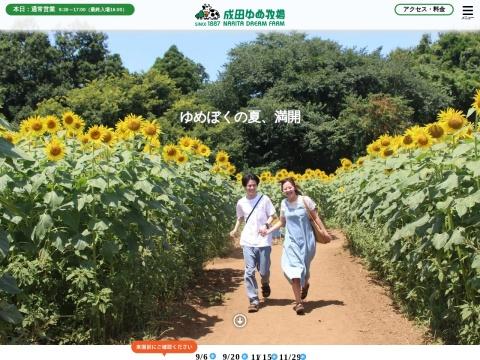 http://www.yumebokujo.com/