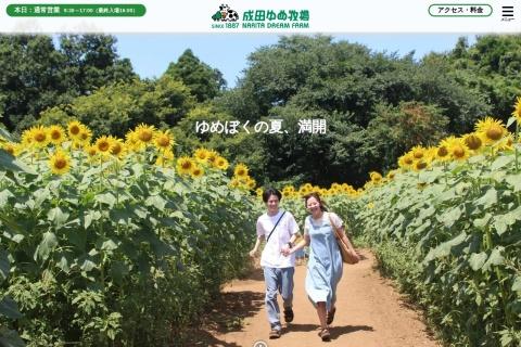 Screenshot of www.yumebokujo.com