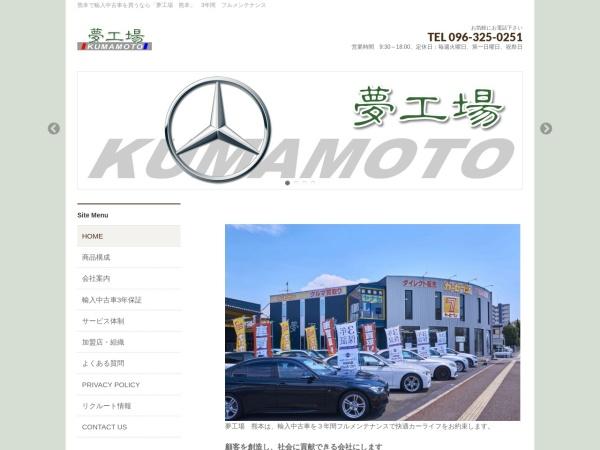 Screenshot of www.yumekojo.jp