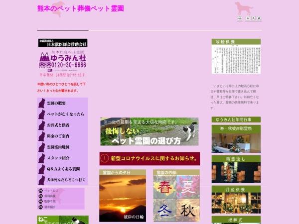 http://www.yuminsya.com