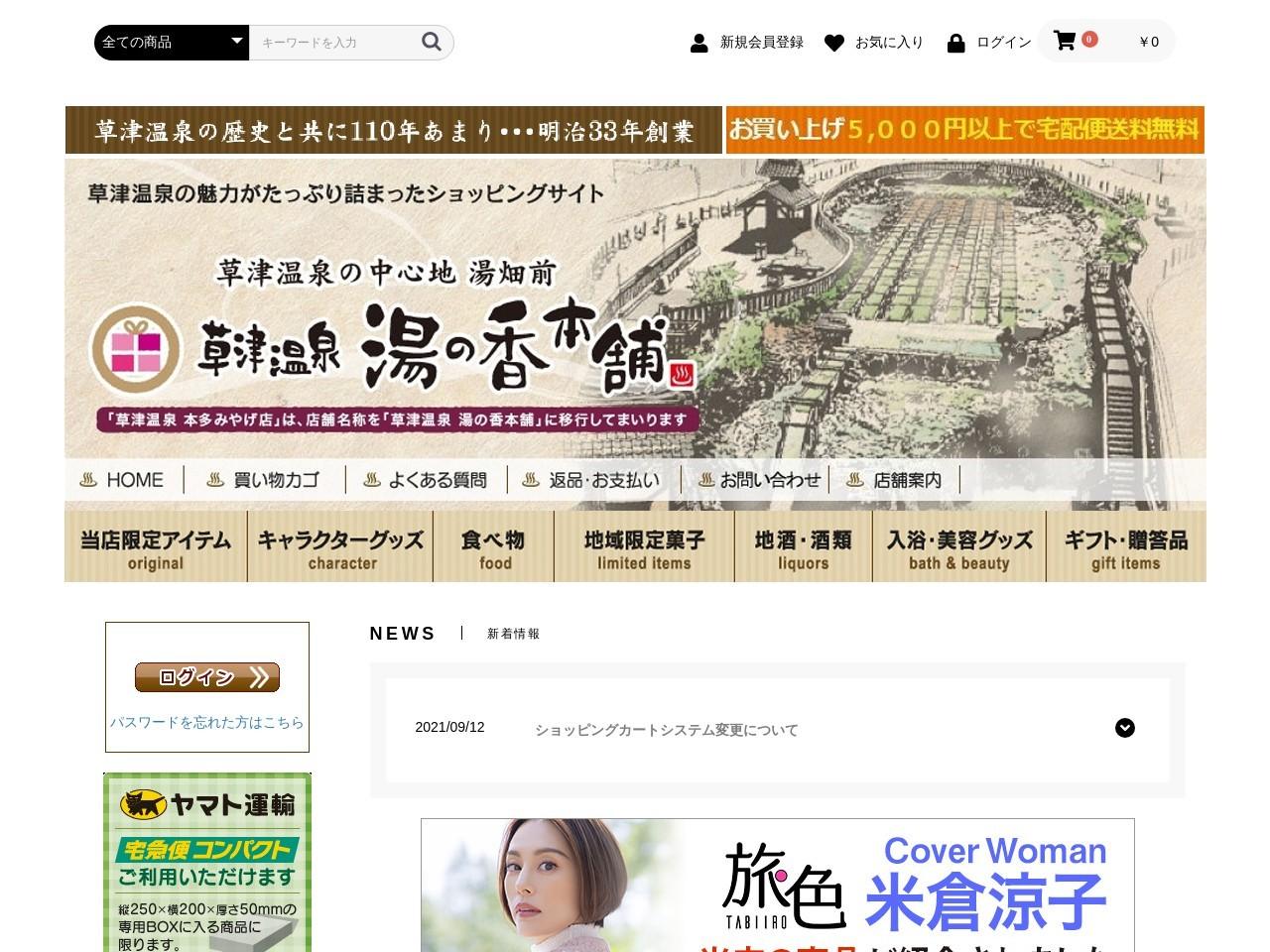 草津温泉・湯の香本舗 『オフィシャルサイト』