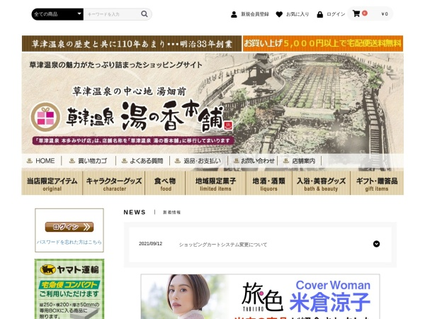 Screenshot of www.yunokahonpo.com