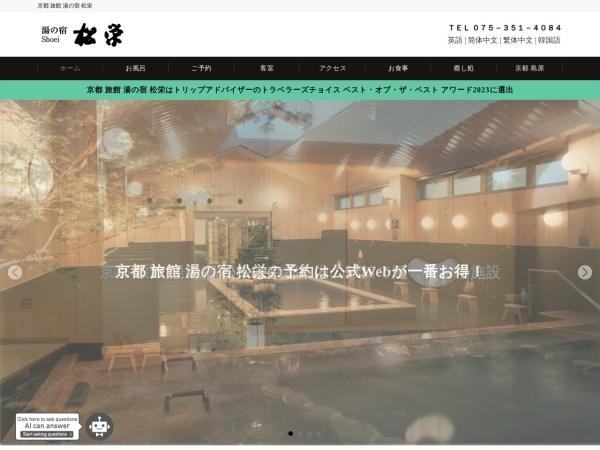 Screenshot of www.yunoyadosyouei.jp