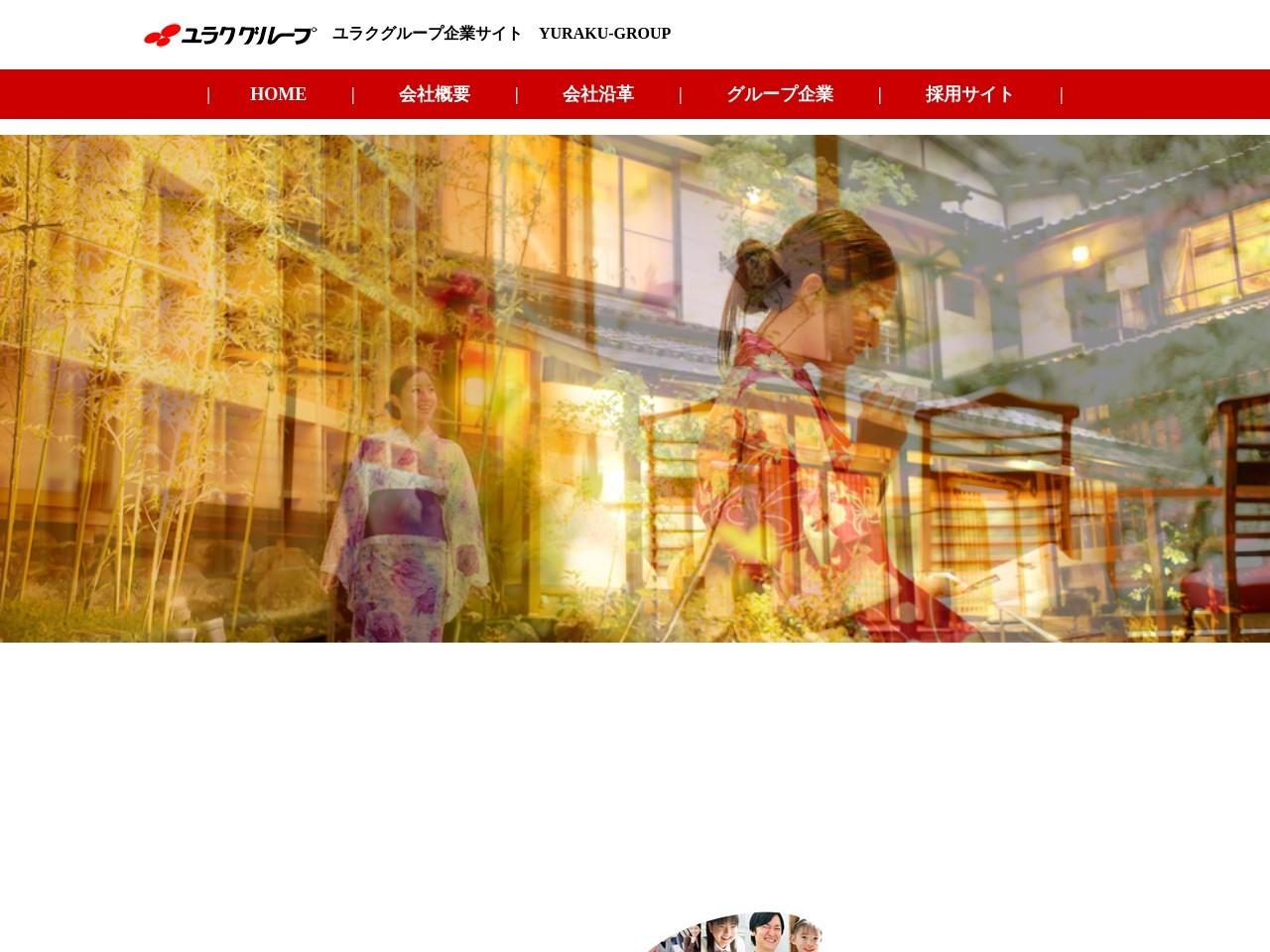 ユラクグループ企業サイト/トップページ/城崎温泉宿泊は湯楽、城崎、きのさき温泉、きのさき