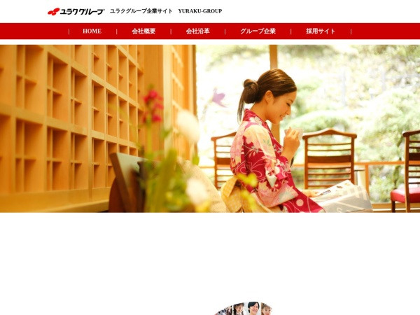 Screenshot of www.yuraku-group.co.jp