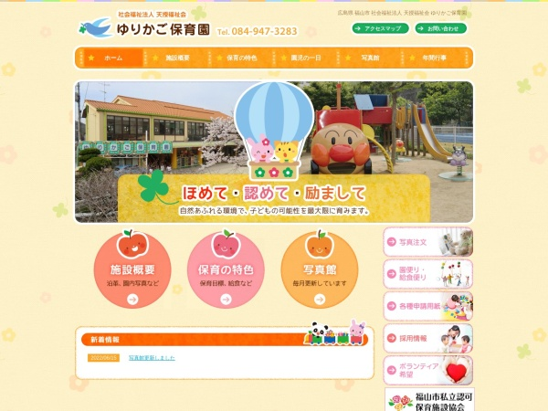 Screenshot of www.yurikago-hoikuen.net