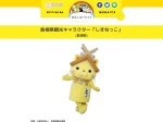 http://www.yurugp.jp/vote/detail.php?id=00000021