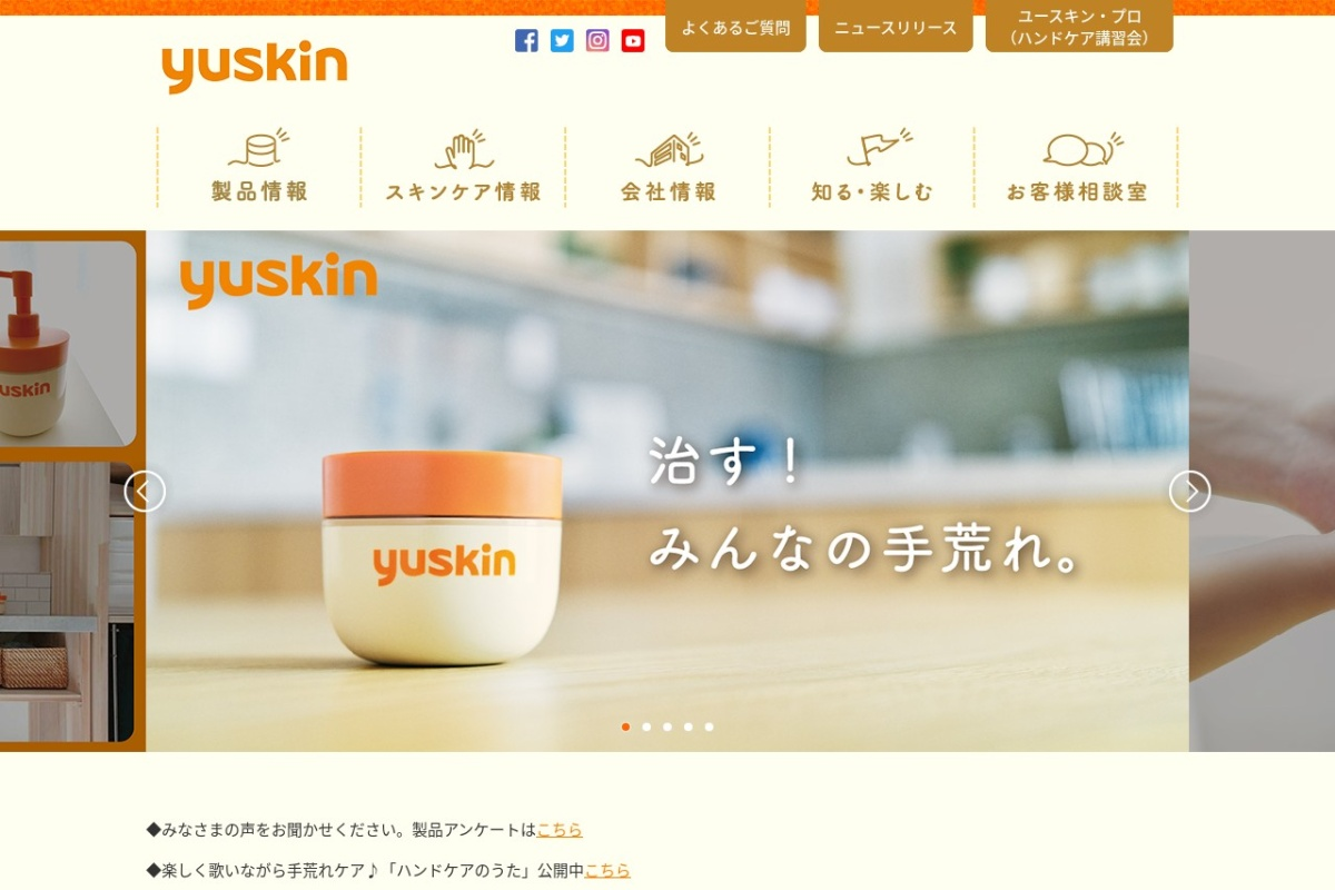 Screenshot of www.yuskin.co.jp