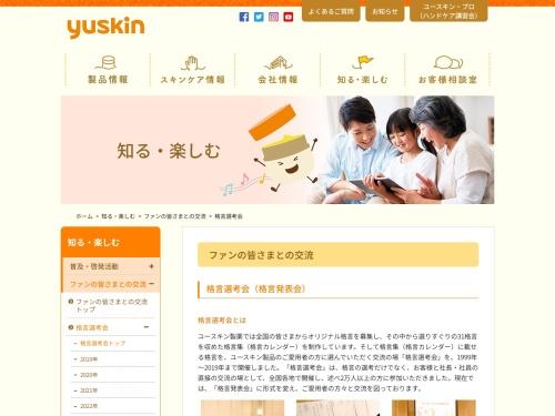 Screenshot of www.yuskin.co.jp