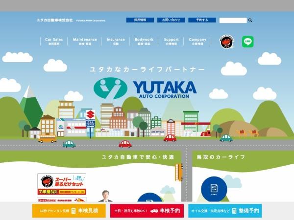 Screenshot of www.yutaka-lion.co.jp