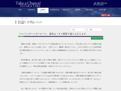 Screenshot of www.yutaka-take.com