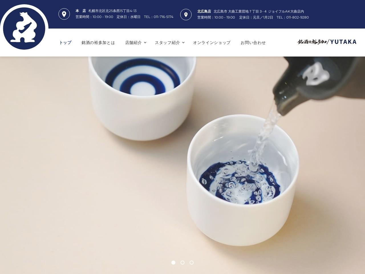 札幌市 銘酒の裕多加(ゆたか) 日本酒 本格焼酎 泡盛 ワイン 酒器