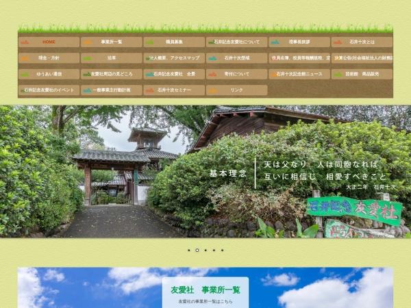 Screenshot of www.yuuaisya.jp